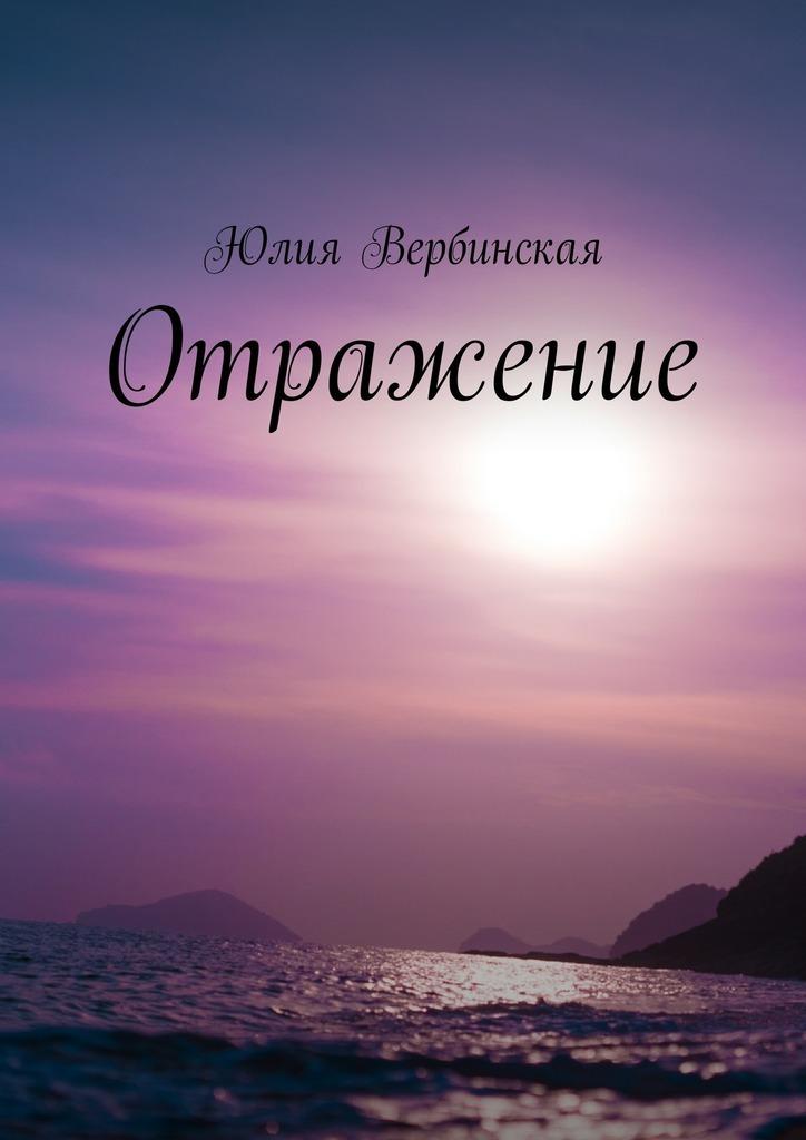 Юлия Вербинская - Отражение