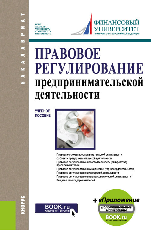 Коллектив авторов Правовое регулирование предпринимательской деятельности