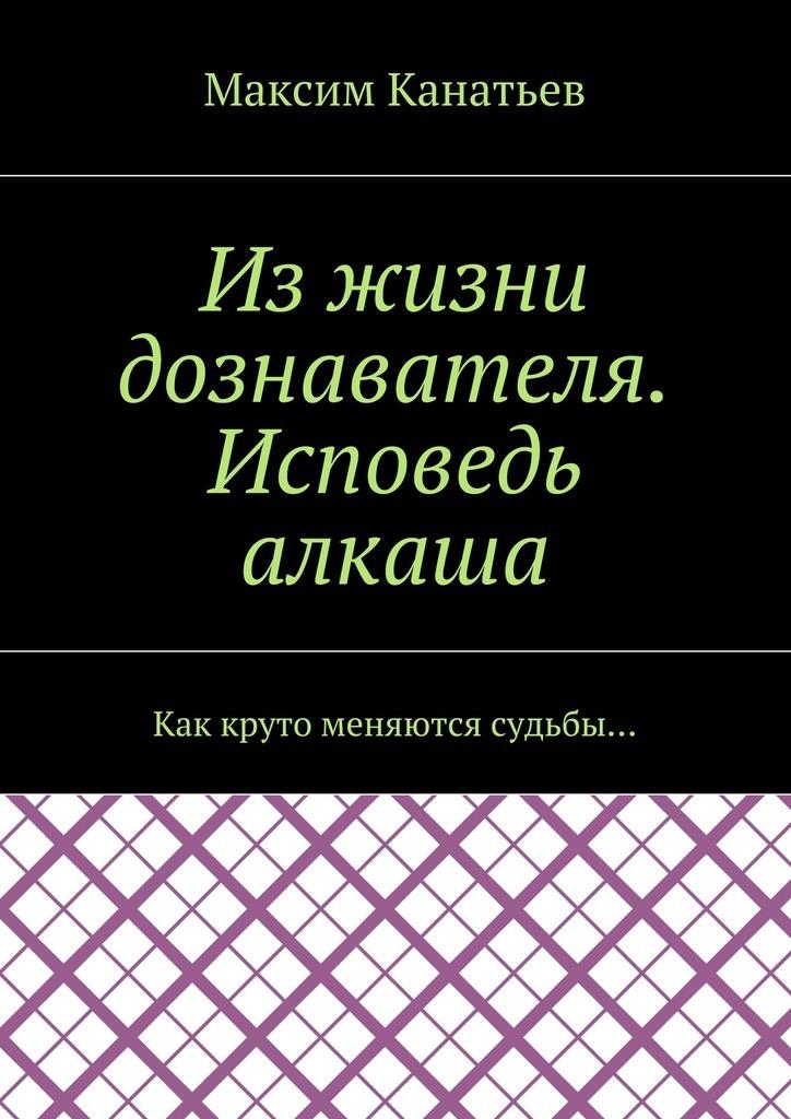 Максим Канатьев бесплатно