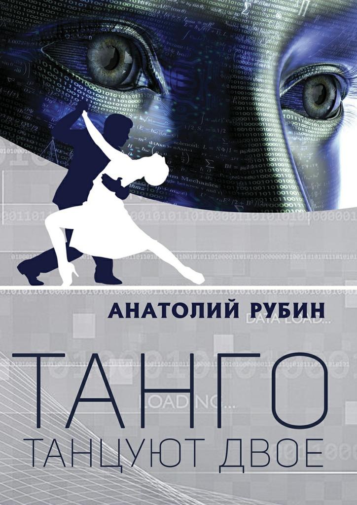 Анатолий Рубин Танго танцуютдвое