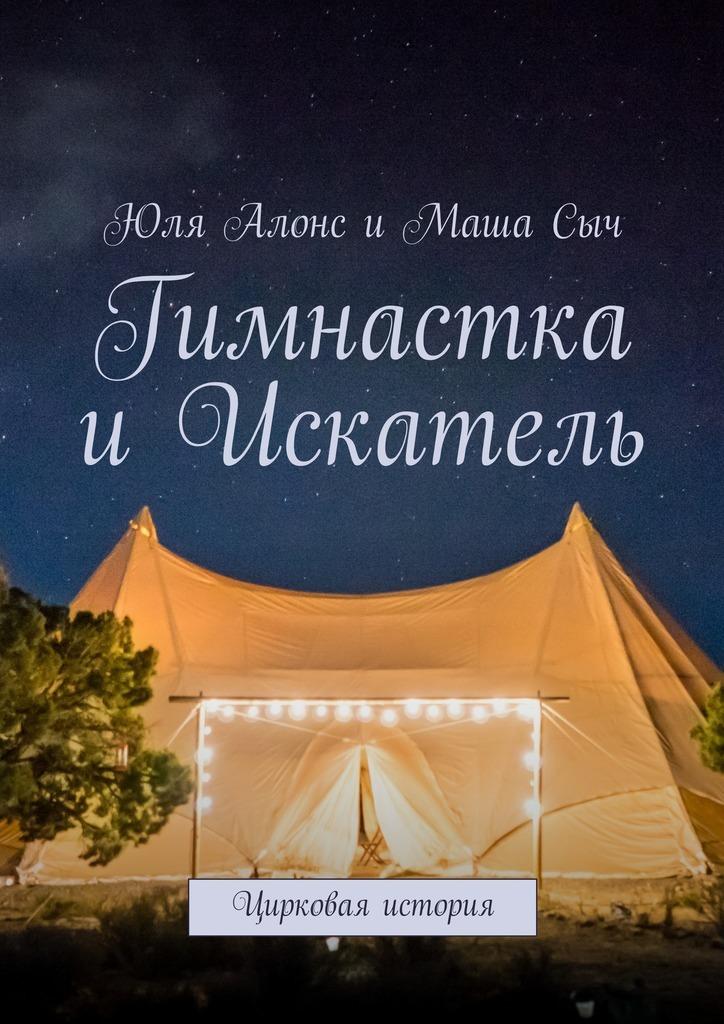 Юля Алонс Гимнастка иИскатель. Цирковая история цирковая азбука