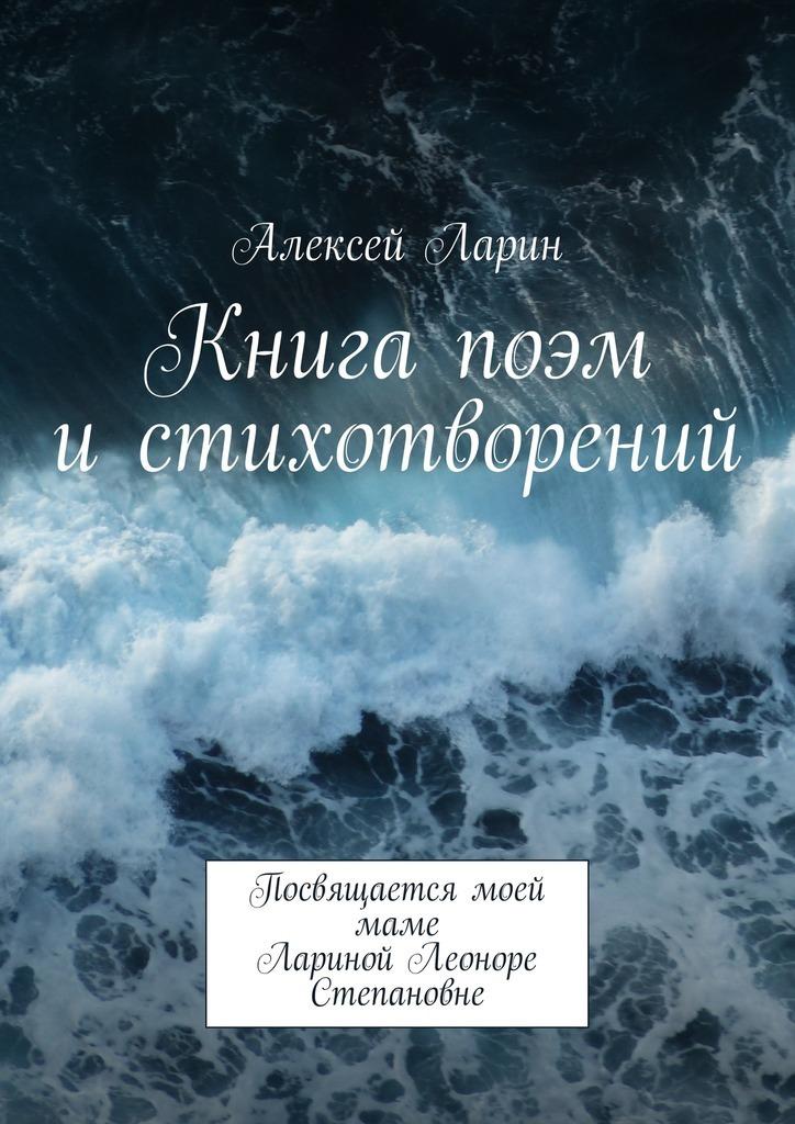 Алексей Владимирович Ларин бесплатно