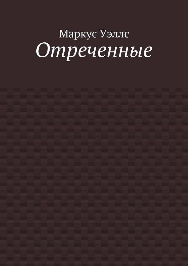 Маркус Уэллс Отреченные семенихин в в трудовой договор и трудовые отношения