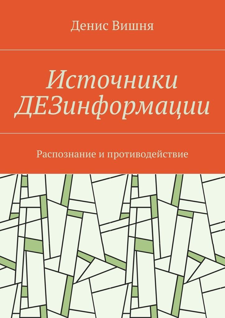 Денис Вишня - Источники ДЕЗинформации. Распознание ипротиводействие