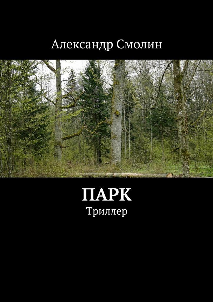 Александр Смолин Парк. Триллер александр смолин невидимые соседи мистический рассказ