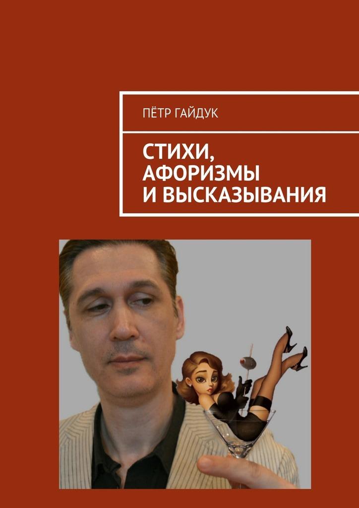 Пётр Гайдук бесплатно