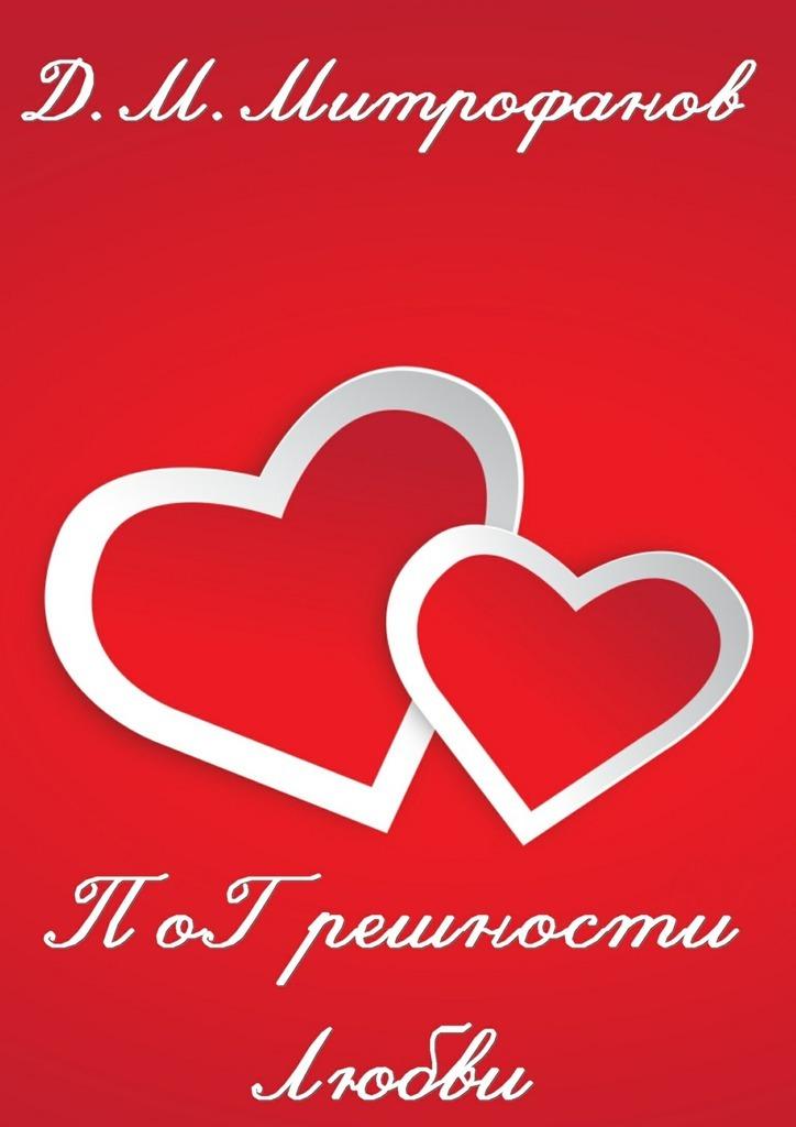 ПоГрешности любви