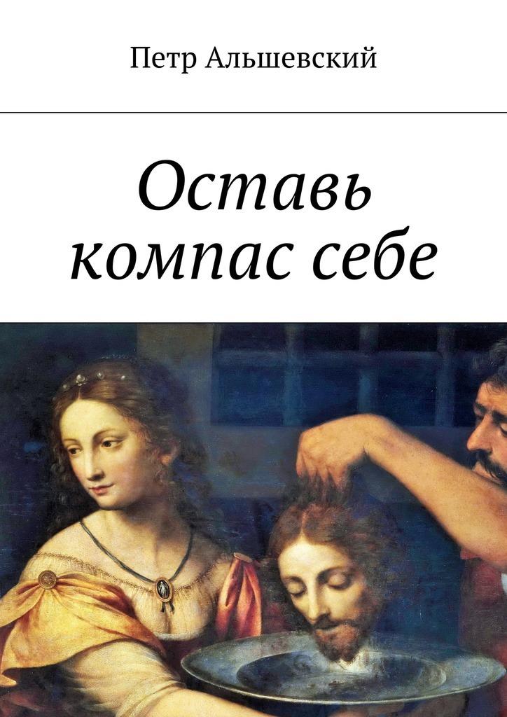 Петр Альшевский Оставь компассебе русский водевиль