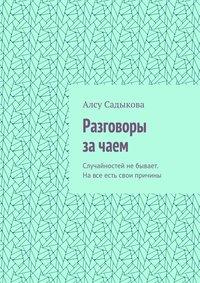 Алсу Садыкова - Разговоры зачаем. Случайностей не бывает. На все есть свои причины