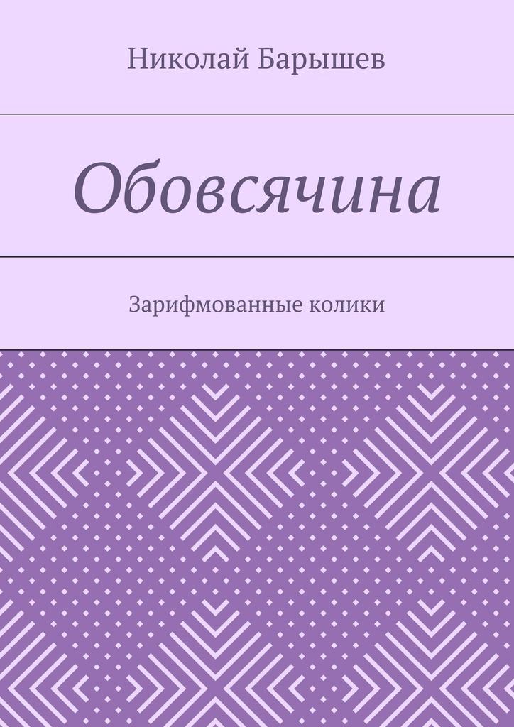 Николай Георгиевич Барышев бесплатно