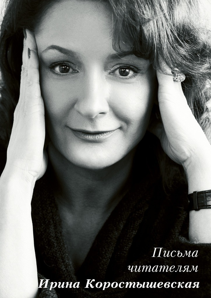 Ирина Коростышевская Письма читателям что убедило меня этот товар