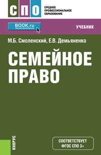 М. Б. Смоленский - Семейное право