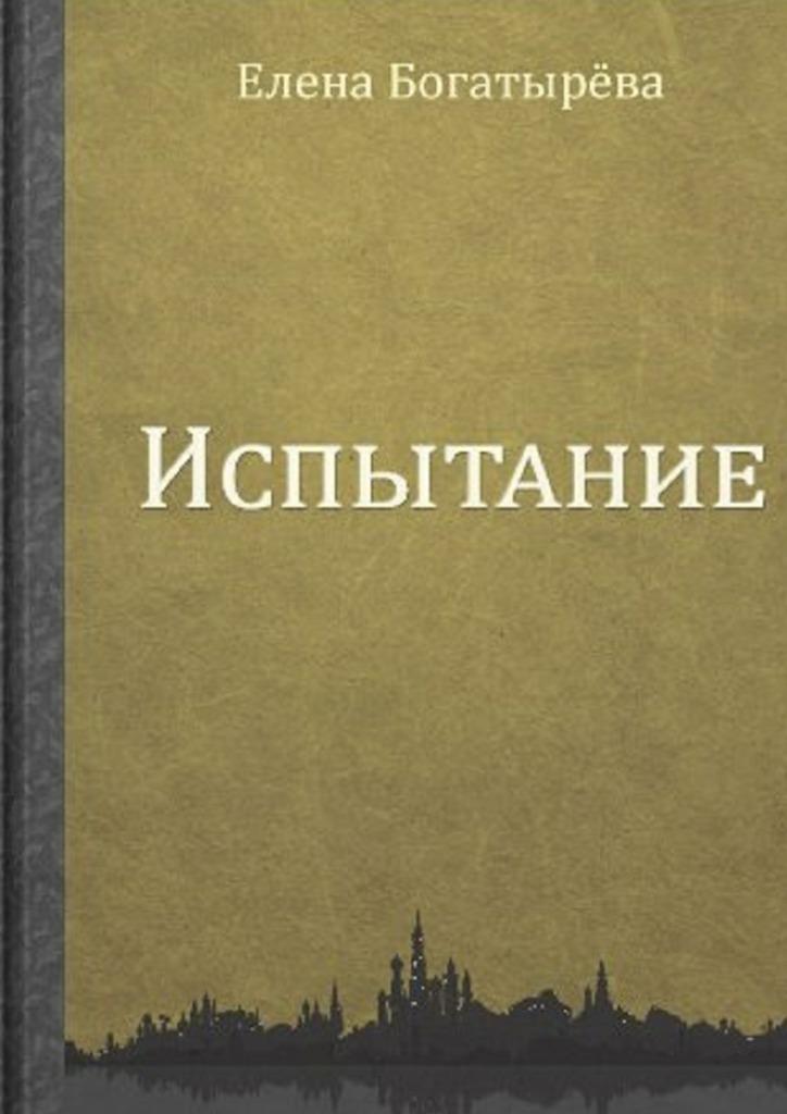 Елена Богатырёва Испытание ловцы пыли