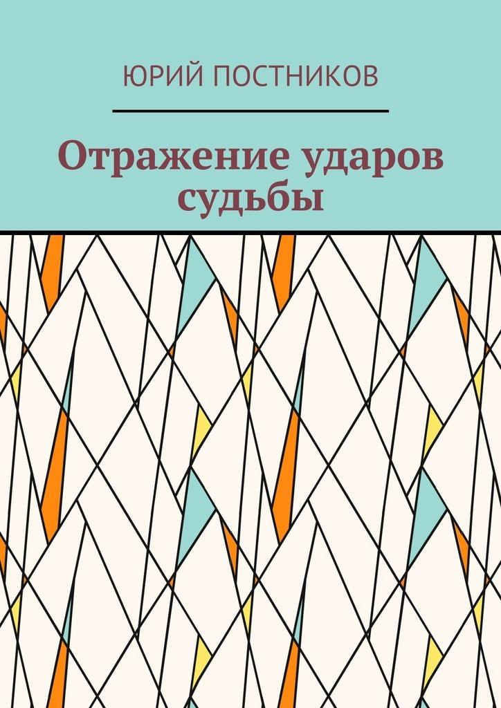 Юрий Постников Отражение ударов судьбы постников валентин юрьевич карандаш и самоделкин