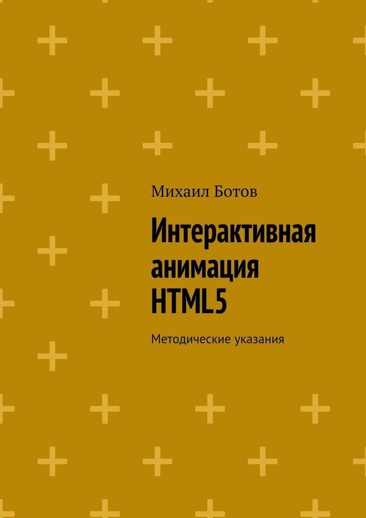 Михаил Ботов Интерактивная анимация HTML5. Методические указания smil кофты