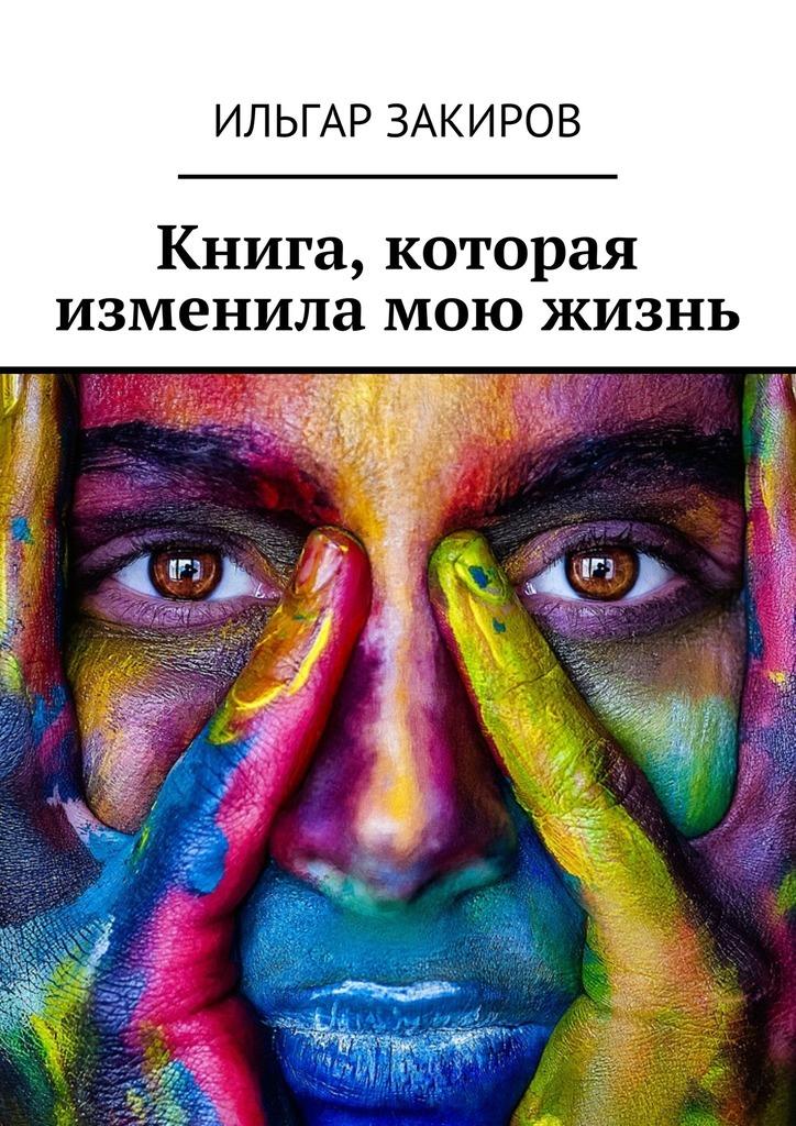Ильгар Закиров Книга, которая изменила мою жизнь когда мы были маленькими