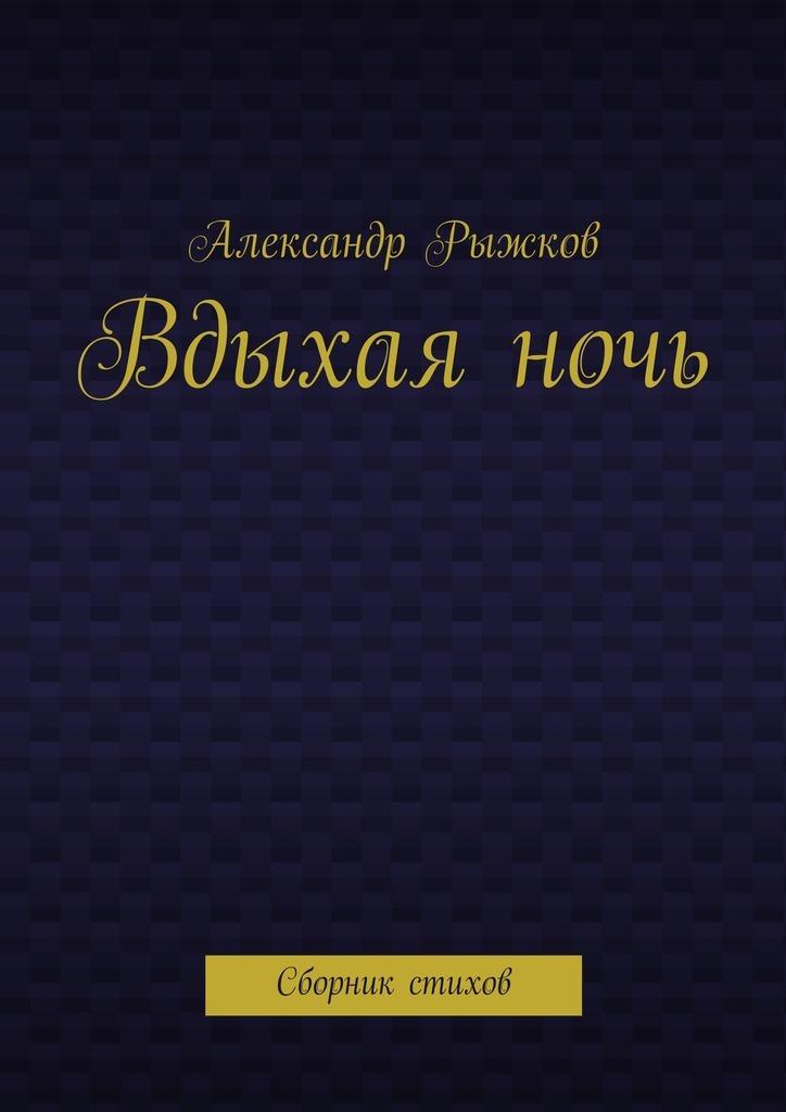 Александр Рыжков Вдыхаяночь. Сборник стихов ISBN: 9785448563270 букина о азбука бухгалтера просто об упрощенке