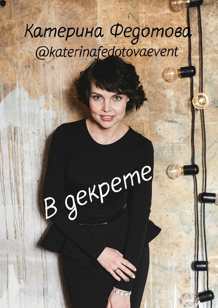 Катерина Федотова Вдекрете вальдшмидт д будь лучшей версией себя как обычные люди становятся выдающимися
