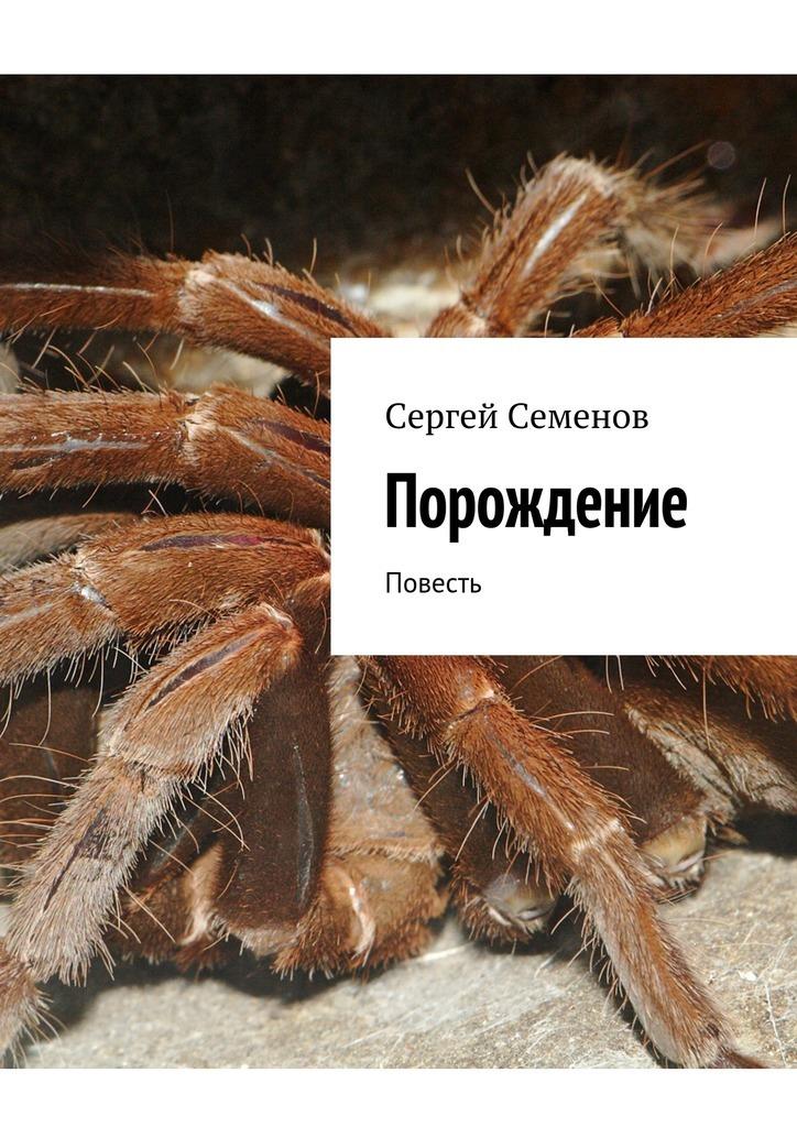 Сергей Семенов Порождение. Повесть