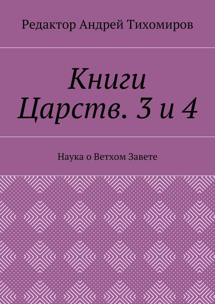 Андрей Тихомиров - Книги Царств. 3и4. Наука оВетхом Завете
