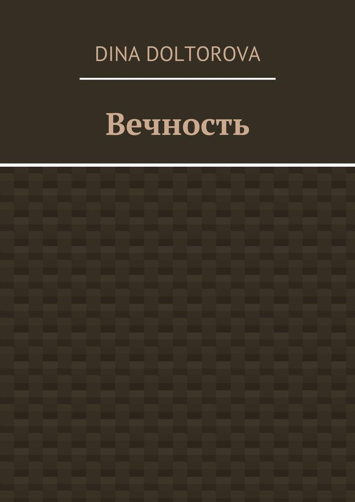 цена Dina Doltorova Вечность онлайн в 2017 году
