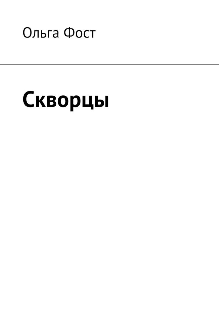 Ольга Фост Скворцы в эпоху перемен мысли изреченные