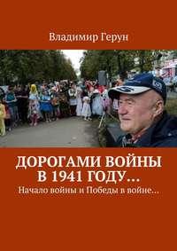 - Дорогами войны в1941году… Начало войны иПобеды ввойне…