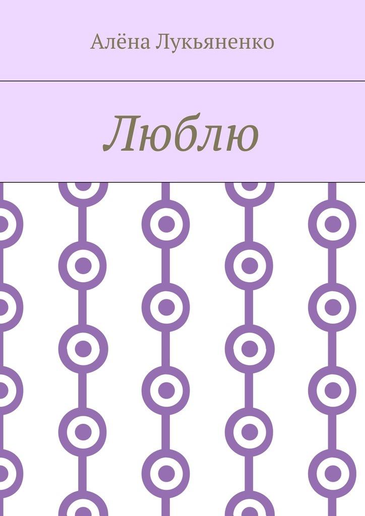 Алёна Александровна Лукьяненко Люблю лукьяненко с в аудиокн лукьяненко звездная тень
