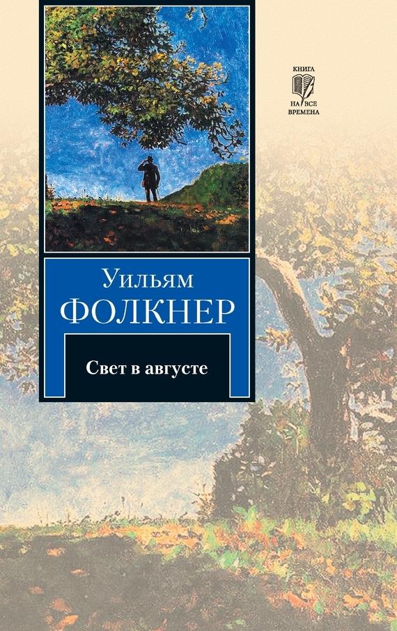 Уильям Фолкнер Свет в августе фолкнер у деревушка
