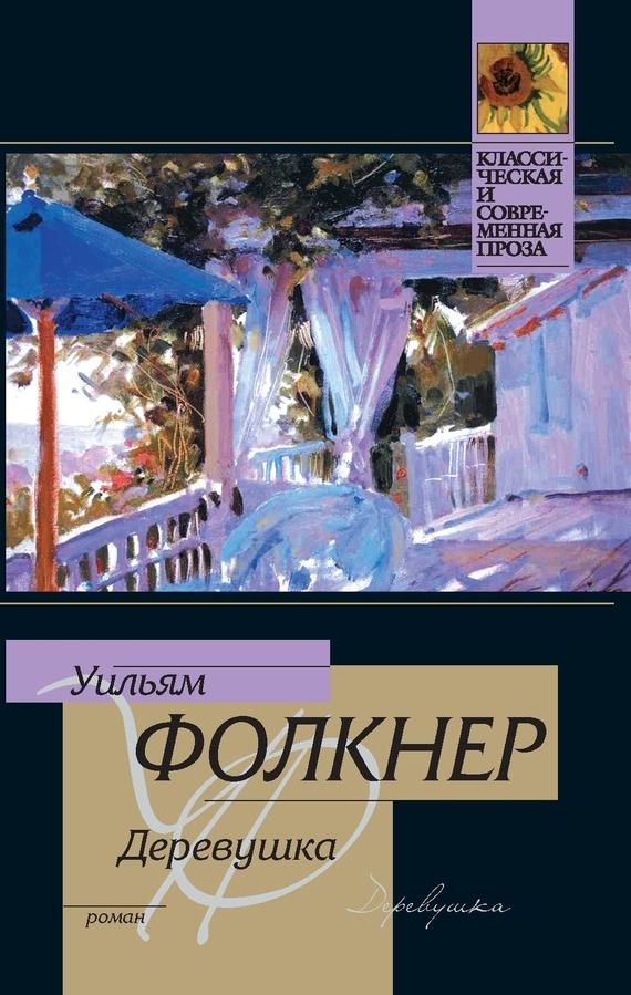 Книга притягивает взоры 29/90/59/29905956.bin.dir/29905956.cover.jpg обложка
