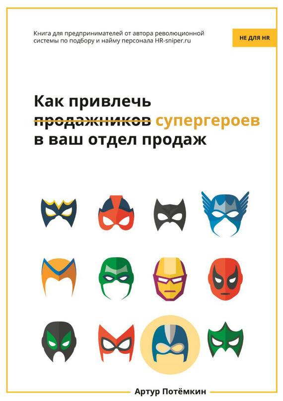 Артур Потёмкин Как привлечь супергероев в ваш отдел продаж как продать жиль для реб нка сироты по социальному найму