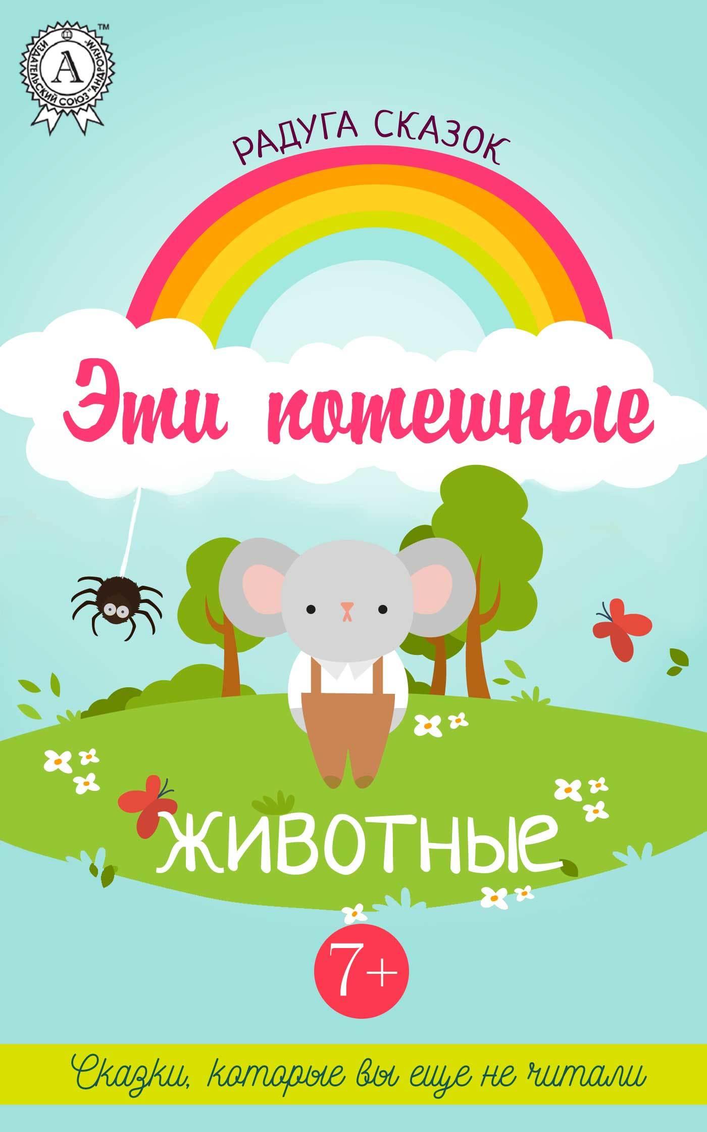 Оксана Семык, Анна Рось - Эти потешные животные