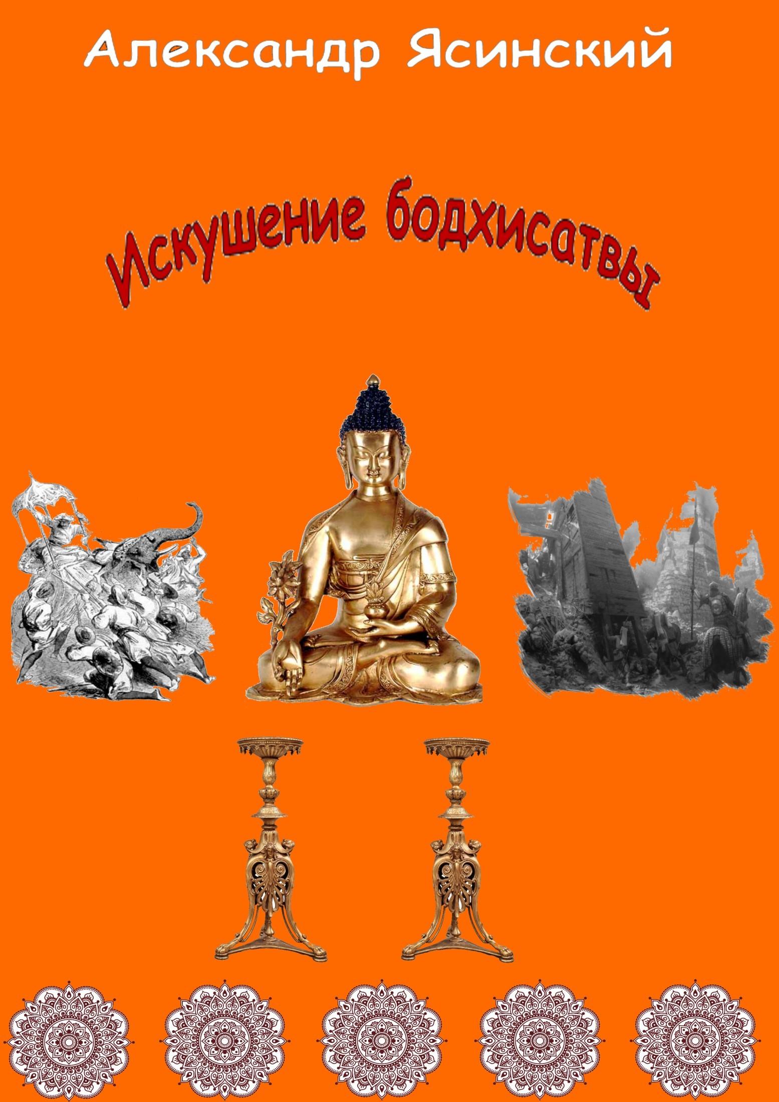 Искушение бодхисатвы
