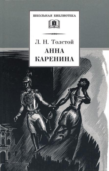 Лев Толстой Анна Каренина. Том 1. Части 1-4 анна каренина