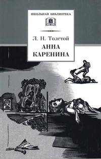 Лев Толстой - Анна Каренина. Том 2. Части 5-8