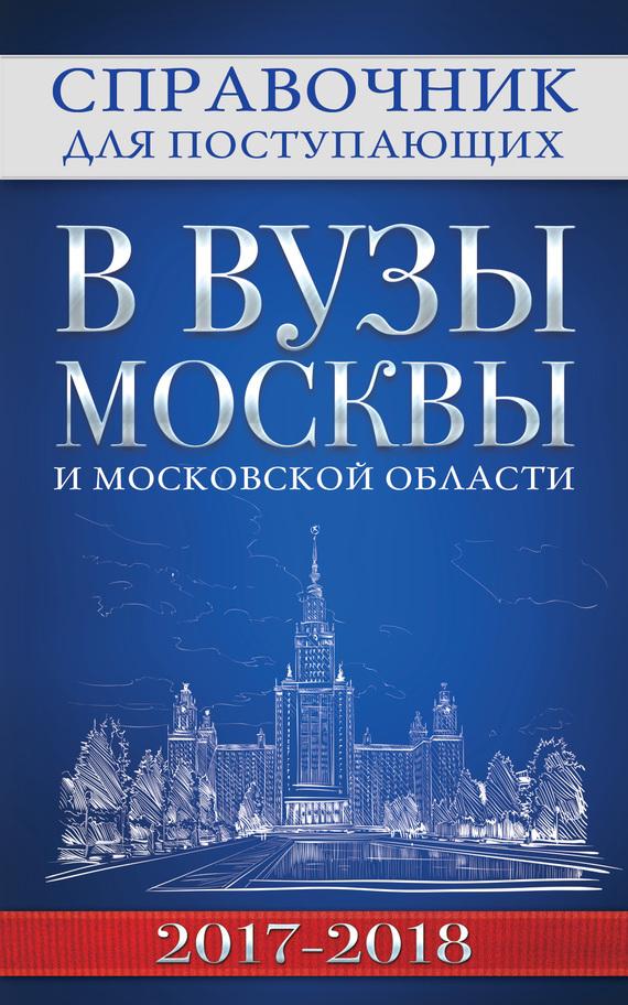 Отсутствует Справочник для поступающих в вузы Москвы и Московской области, 2017–2018