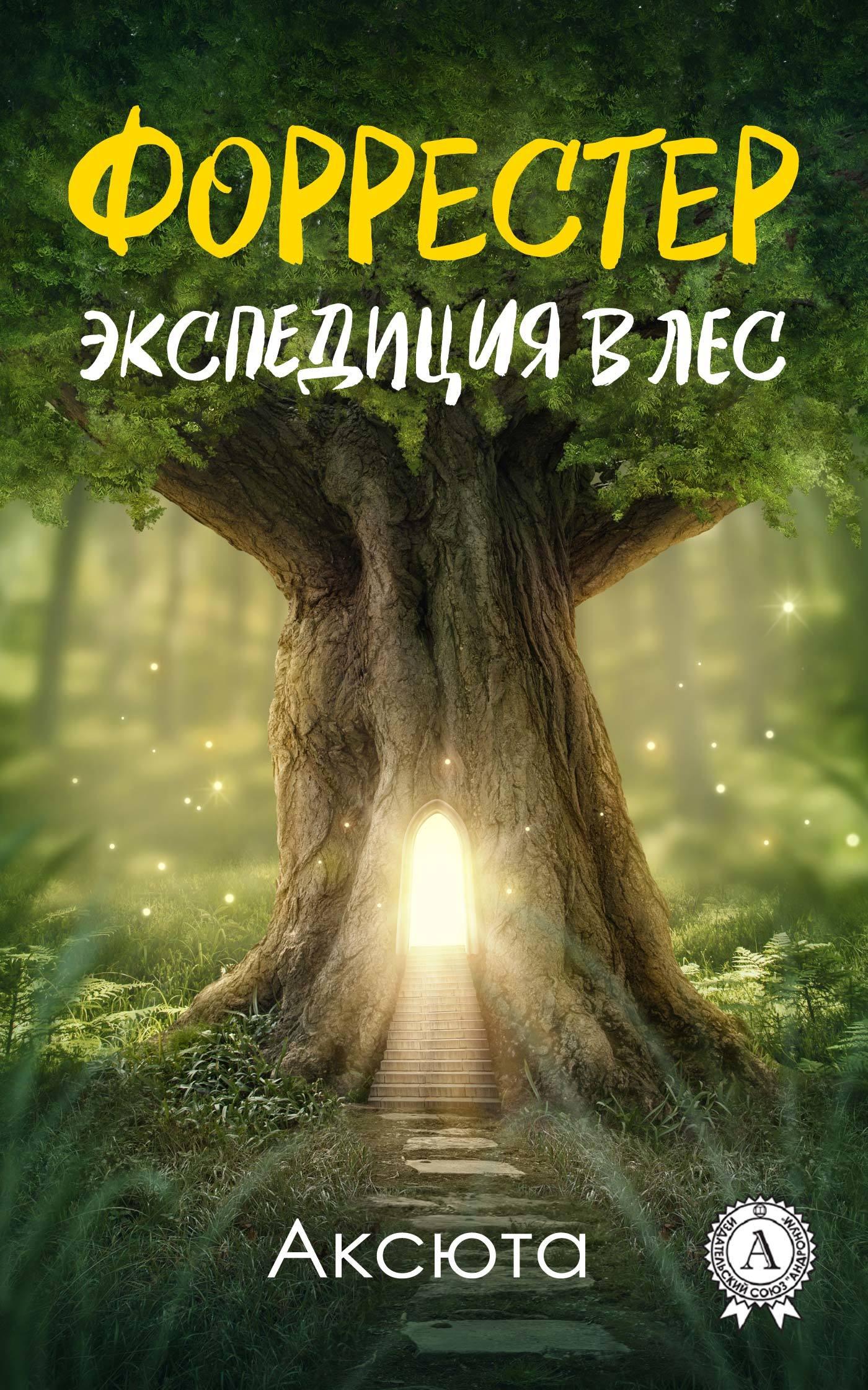 цены  Аксюта Экспедиция в лес