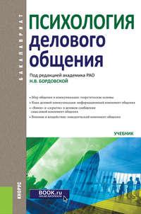 Нина Бордовская - Психология делового общения. Учебник