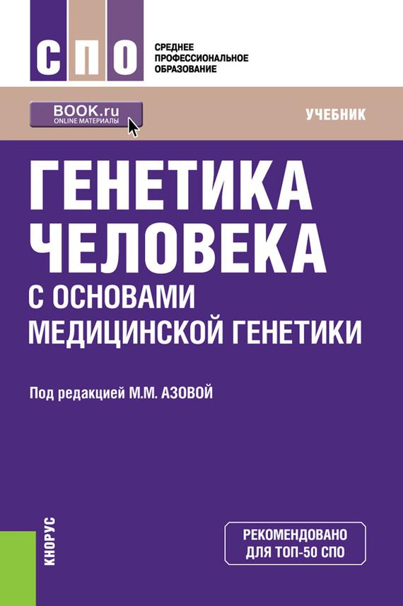 Мадина Азова бесплатно