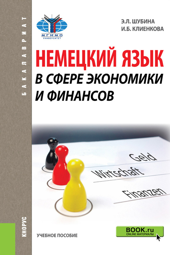 Эльвира Шубина Немецкий язык в сфере экономики и финансов. Учебное пособие белогаш м мельничук м economics finance management английский язык в сфере экономики финансов и менеджмента учебник