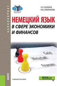Эльвира Шубина - Немецкий язык в сфере экономики и финансов. Учебное пособие
