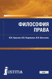 В. И. Шкатулла - Философия права. Учебник