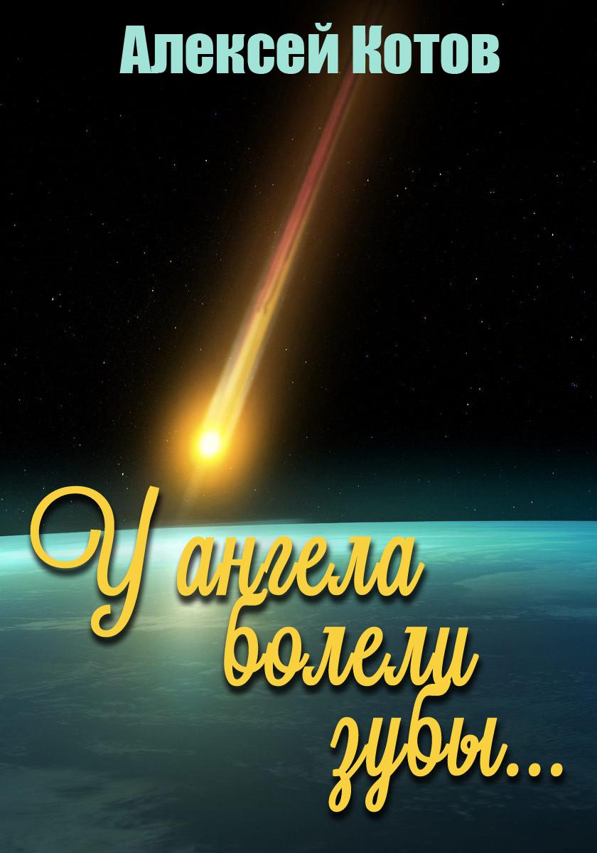 Алексей Николаевич Котов бесплатно