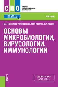 Максим Карапац - Основы микробиологии, вирусологии, иммунологии. Учебник
