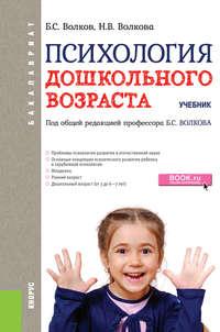 Б. С. Волков - Психология дошкольного возраста. Учебник