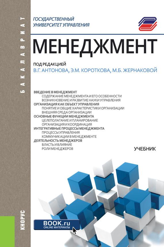 Коллектив авторов Менеджмент. Учебник альманах развитие и экономика