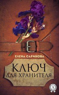 Елена Саринова - Ключ для хранителя
