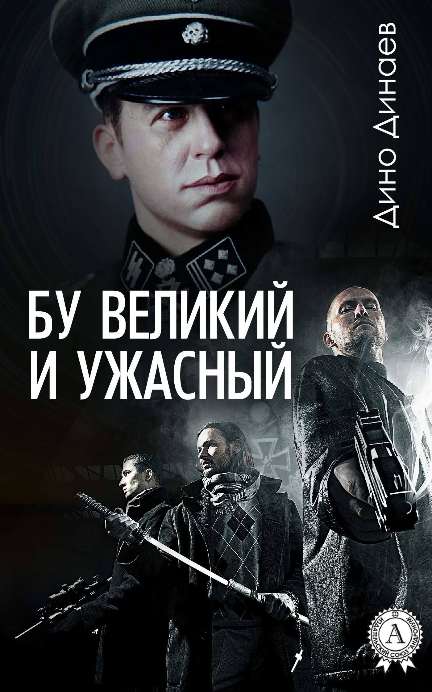 Дино Динаев Бу великий и ужасный
