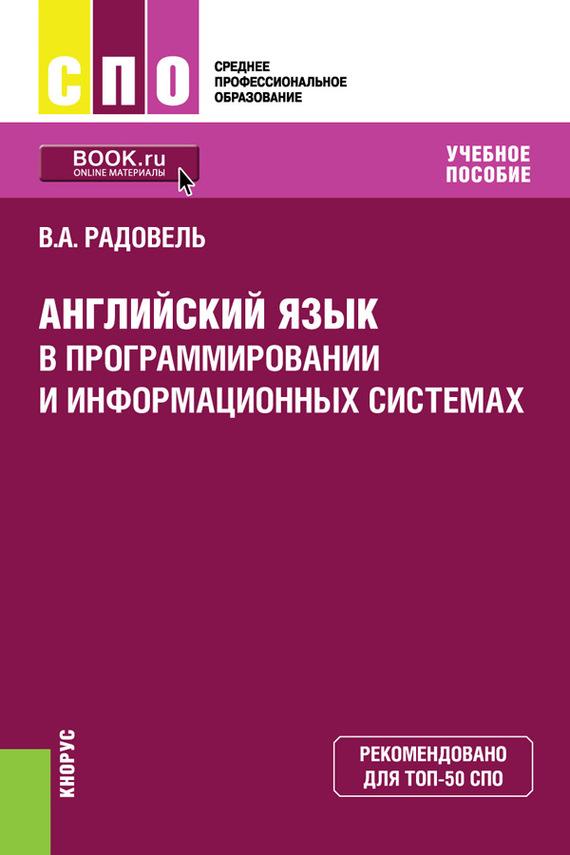 Обложка книги Английский язык в программировании и информационных системах, автор В. А. Радовель