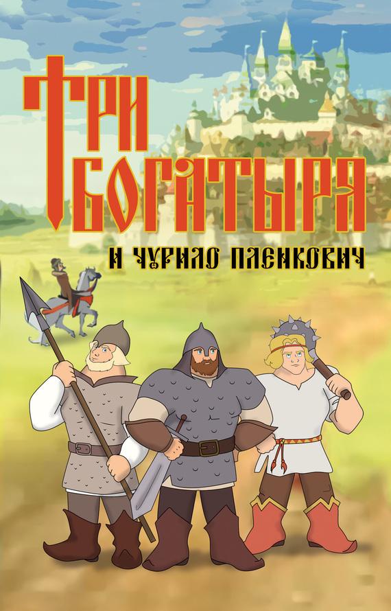 Дмитрий Любченко Три богатыря и Чурило Пленкович три богатыря лук с одной стрелой три богатыря